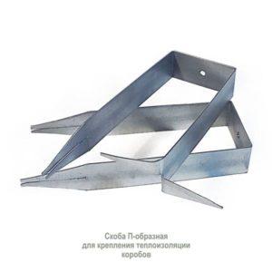 скоба для крепления теплоизоляции в конструкции коробов