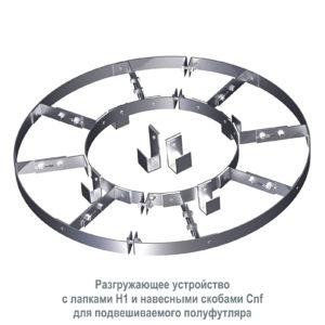 Разгружающее устройство с лапками Н1 и навесными скобами Сnf для подвешиваемого полуфутляра