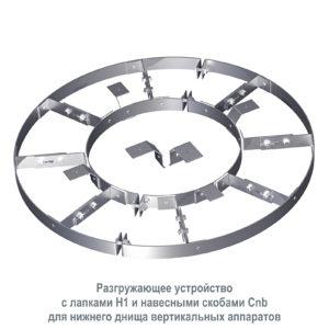 Разгружающее устройство с лапками и скобами для днища вертикальных аппаратов