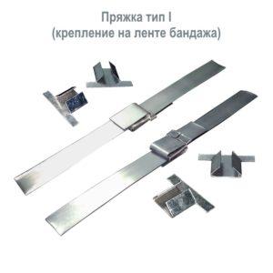 пряжка тип I для ленты бандажной