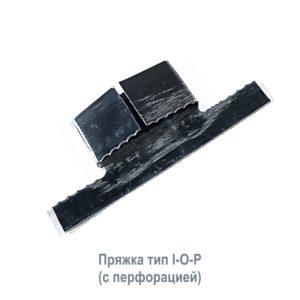Пряжка бандажная I-O с перфорацией