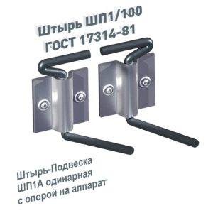 Штырь ШП1-100 ГОСТ 17314-81 с опорой на аппарат