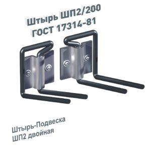 Штырь ШП2-200 ГОСТ 17314-81
