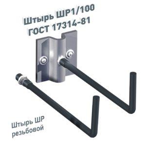 Штырь ШР1-100 ГОСТ 17314-81 с резьбой