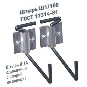 Штырь Ш1-100 ГОСТ 17314-81 с опорой на аппарат
