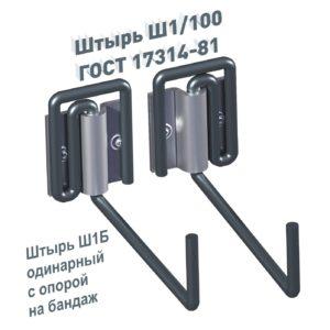 Штырь Ш1-100 ГОСТ 17314-81 с опорой на бандаж