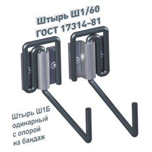 Штырь Ш1-60 ГОСТ 17314-81 с опорой на бандаж