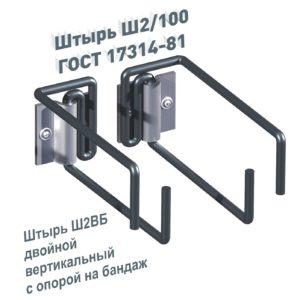 Штырь Ш2-100 ГОСТ 17314-81 с опорой на бандаж