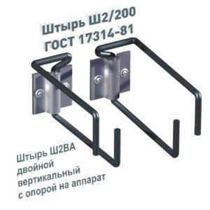 Штырь Ш2-200 ГОСТ 17314-81 с опорой на аппарат