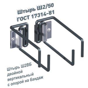 Штырь Ш2-50 ГОСТ 17314-81 с опорой на бандаж