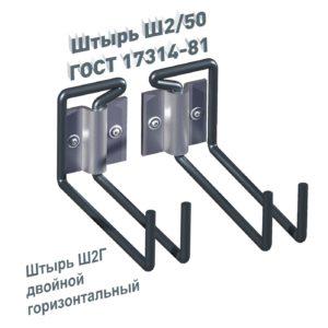 Штырь Ш2-50 ГОСТ 17314-81 горизонтальный
